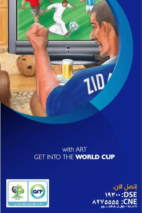 zidane watching the world cup